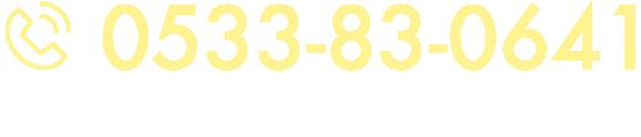 0533-83-0641【受付時間】9:00 ?? 17:00(土日祝を除く)