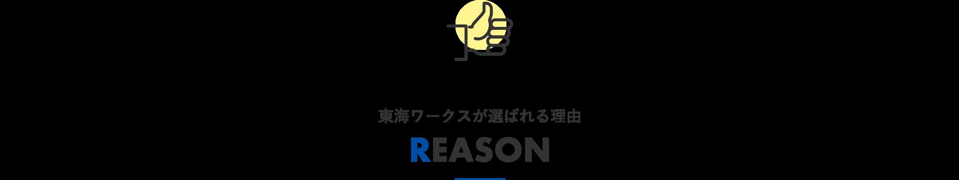 東海ワークスが選ばれる理由 REASON