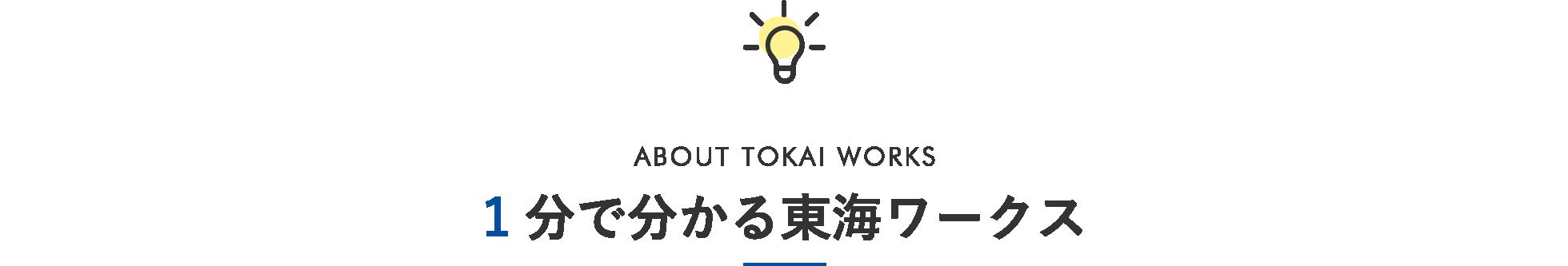 1分で分かる東海ワークス ABOUT TOKAI WORKS