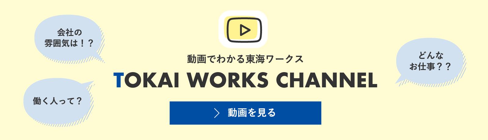 動画でわかる東海ワークス TOKAI WORKS CHANNEL