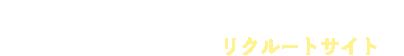 リクルートサイト | 東海ワークス株式会社