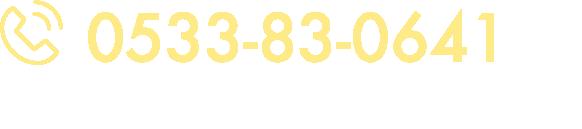 0533-83-0641【受付時間】9:00 ▶︎ 17:00(土日祝を除く)