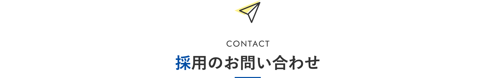 CONTACT 採用のお問い合わせ