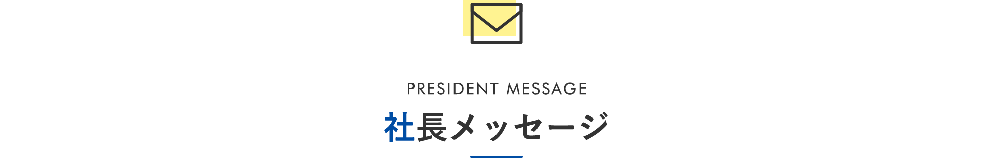 PRESIDENT MESSAGE 社長メッセージ